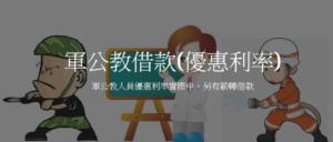 屏東軍公教借貸